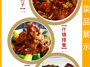 """【新菜品】新味道、新感觉、味不可挡!夏季来蜀香园吃""""嗨""""你的胃!"""