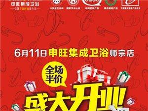 申旺集成卫浴金沙网站店开业啦