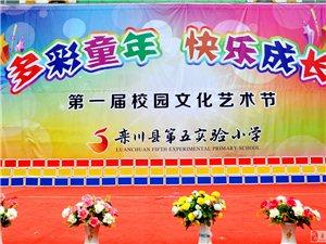 第一届校园文化艺术节在五小开幕