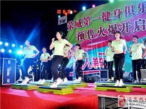 千赢国际|最新官网荣威第一健身俱乐部南关店创始会员招募中