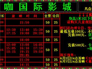 佰咖国际影城5月27日影讯