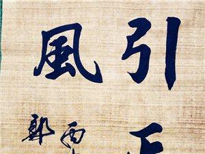 欧阳中石先生于为郭中堂二人题写书名《风范一品大家》