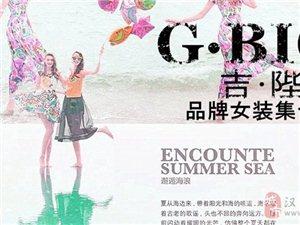 时尚女装品牌集合G・BIG入驻汉川