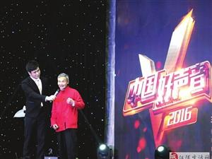 《中国好声音》仪陇赛区七旬客家老人再次登台放歌