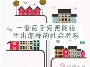 【澳门城市之光】一套房子对我们来说意味着什么?