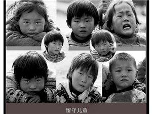 关注留守儿童:这些年,谁伴我长大(转自搜狐)