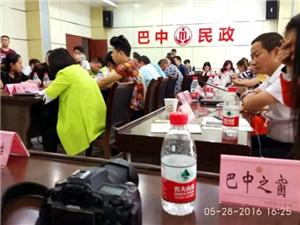 巴中社会公益组织协力网络正式启动!