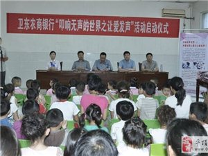 """卫东农商银行帮扶孤残儿童,助力聋儿康复""""让爱发声""""公益活动启动仪式!"""