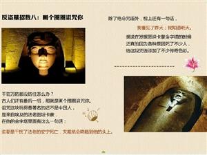 古人反盗墓设计的八大毒招