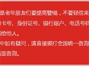 【社会保障卡】发放相关情况声明