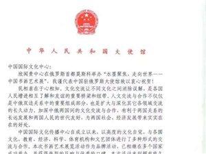 【中国骄傲】国画大师赵录平作品在俄罗斯展出
