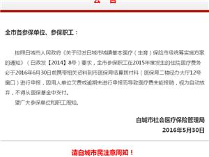白城市社会医疗保险管理局   【公   告】
