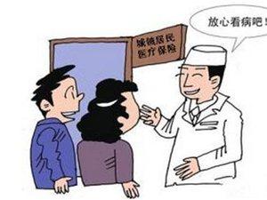 【白城市医保局】2016年度居民医疗保险缴费通知