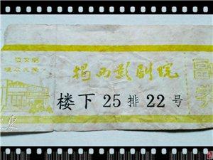 [珍贵]揭西电影票,珍贵的回忆