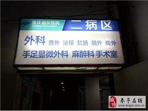 奉节冯坪乡3岁女童被8岁男孩砍20多刀,社会捐赠在行动!
