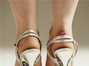 【常识】丰都女孩子长期穿高跟鞋磨出的伤如何快速治疗!!看过来!!