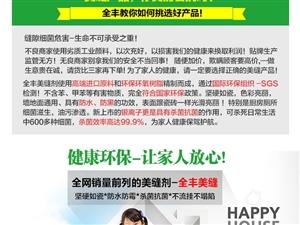 全丰美缝剂  中国十大净美缝剂品牌之一