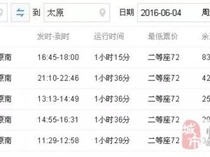 临汾人去西藏更方便了!坐火车37小时,395块钱搞定