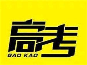 澳门太阳城平台县高考6月7日至9日,开车的朋友注意啦!