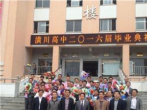 母校――潢川高级中学2016年毕业典礼观!
