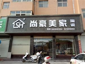 汝州尚好美家陶瓷店