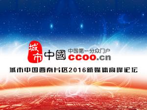 城市中国西南片区2016新媒体高峰论坛
