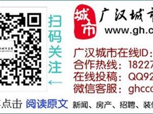 """【关于微封面】来吧,""""广汉城市在线""""为你提供一个展示自我的舞台!"""
