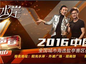 2016年6月9日盐亭《中国好声音》决赛等你来