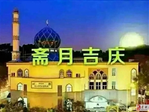 全球穆斯林斋戒月,请问端午节还可以品尝建水穆斯林美食吗?