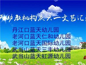 蓝天幼教机构庆六一文艺汇演