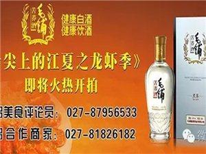 《毛铺苦荞酒•舌尖上的江夏之龙虾节》节目火热开拍!