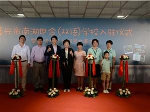 嘉兴市南湖世合(双语)学校新校舍举行入驻仪式