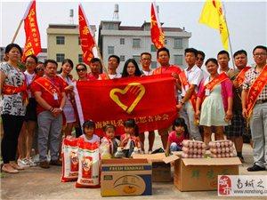 热烈祝贺南城爱心志愿者协会首次公益活动获得圆满成功