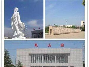 河南;光山�h火�站2016年5月20日恢�涂瓦\�I�铡�