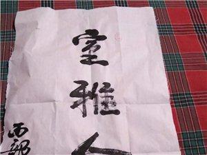 【郭锐民书法】文字艺术