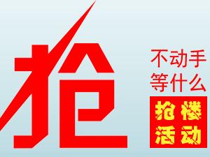 义乌之窗2014抢楼活动