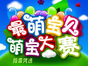 """(第二期)雅布力时尚育儿馆杯""""明星宝宝""""大赛"""
