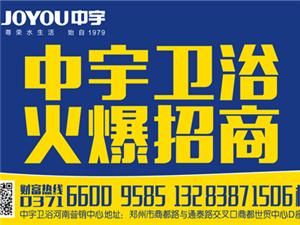 中宇卫浴面向绛县火爆招商加盟中
