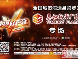 2016中国好声音吕梁总决赛将拉开帷幕