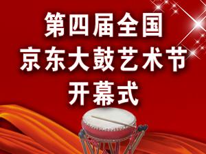 第四届全国京东大鼓艺术节在宝坻开幕