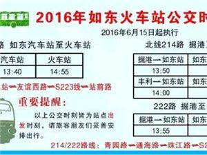 《2016年火车站公交时刻表》于6月15日起执行