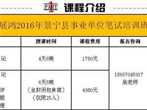 当前2016年浙江景宁县事业单位考试笔试辅导培训班有开课吗?