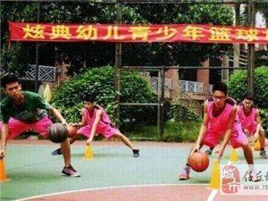 耍帅、长个、好身形来炫典打篮球,暑期班开始报名啦~~