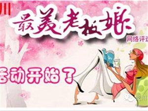 """龙川全城""""最美老板娘""""最终决赛(时间:7月19日-7月23日)"""