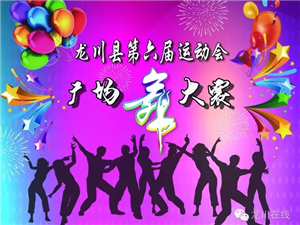 龙川县第六届运动会广场舞大赛火爆进行中(2016-6-7至2016-8-8)