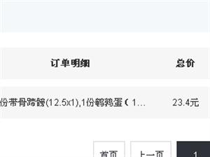 5+鲜百龙门网?#32454;?#27454;成功,告知网站已关闭......我的钱呢?