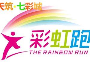 七彩城杯首届涡阳县彩虹跑活动