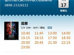 看电影到中视影城:6月17日(周五)电影排期