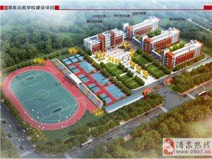 千赢国际|最新官网北苑学校建设项目
