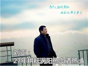 身边的感动:刘亚――27年耕耘涡阳热血洒热土